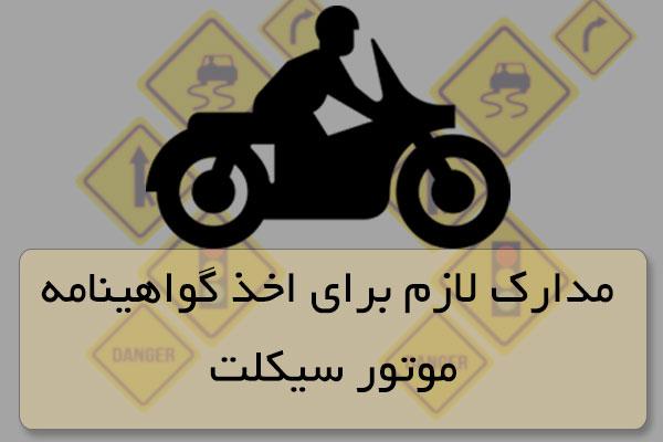 مدارک لازم برای اخذ گواهینامه موتور سیکلت