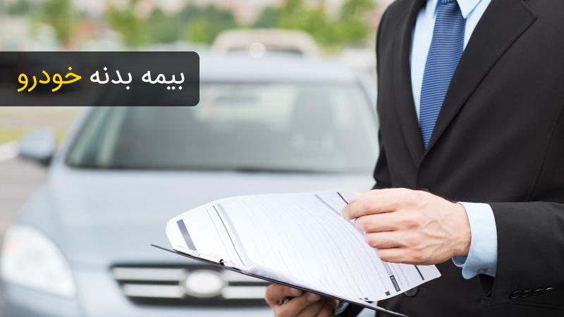 بیمه بدنه ماشین