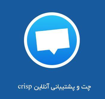 برنامه Crisp