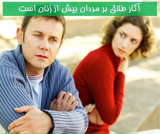 عواقب طلاق برای مردان