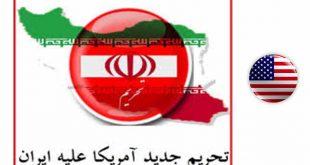 تحریم آمریکا علیه ایران