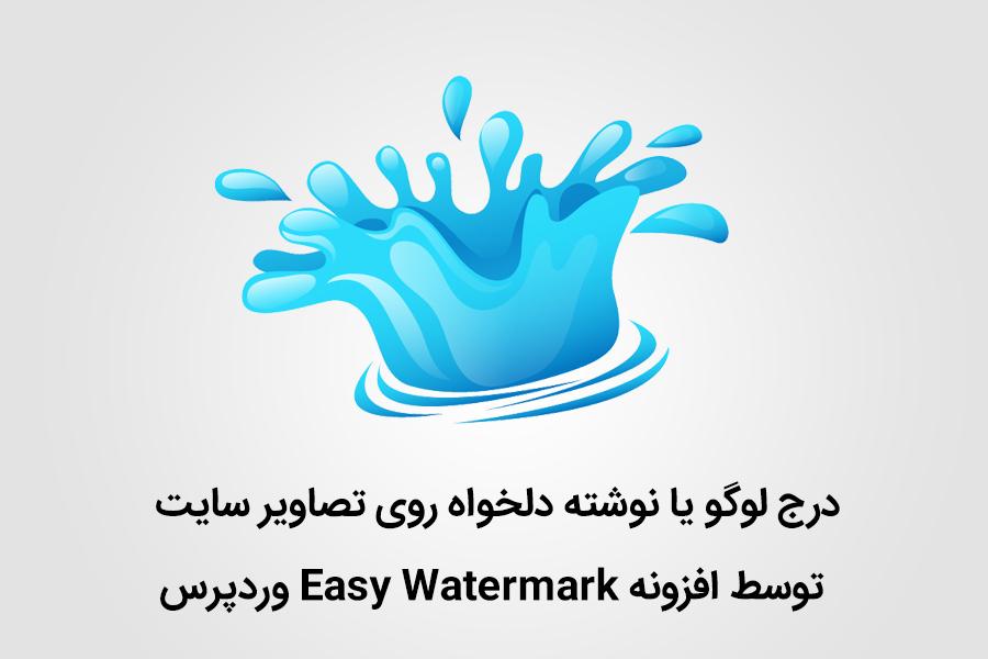 افزونه ی Easy Watermark