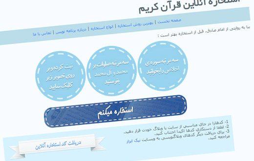 دانلود اسکریپت استخاره قرآن