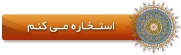 استخاره آنلاین
