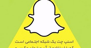 اسنپ چت SnapChat