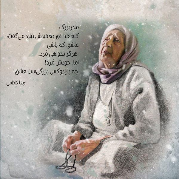 پیام تسلیت فوت مادربزرگ