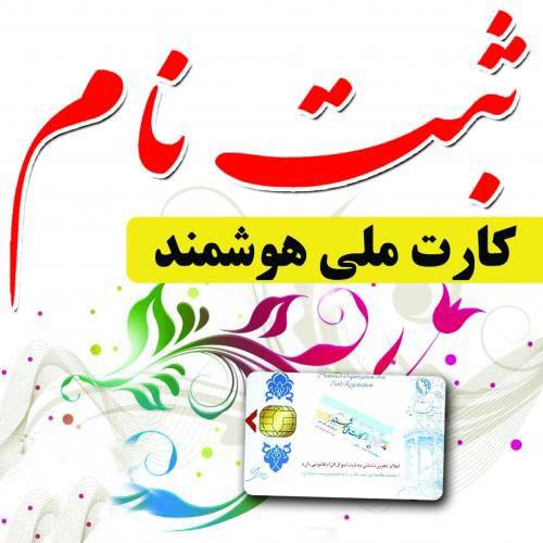 ثبت نام کارت ملی