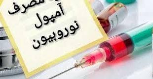 ویتامین ب با آمپول نوروبیون