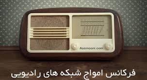 کانالهای رادیویی