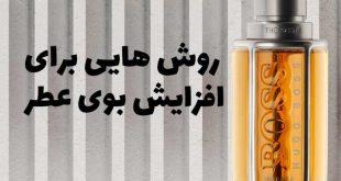 بالابردن ماندگاری عطر