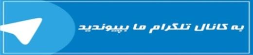 کانال تلگرام ایلیار