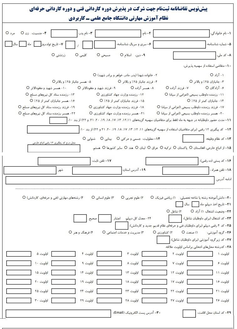 فرم ثبت نام در دانشگاه علمی کاربردی