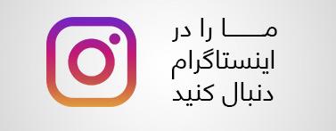 اینستاگرام تلگرام ایلیار