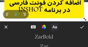 فونت فارسی در برنامه Inshot