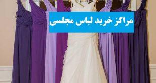 مراکز خرید لباس در تهران