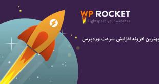 افزایش سرعت با wp rocket
