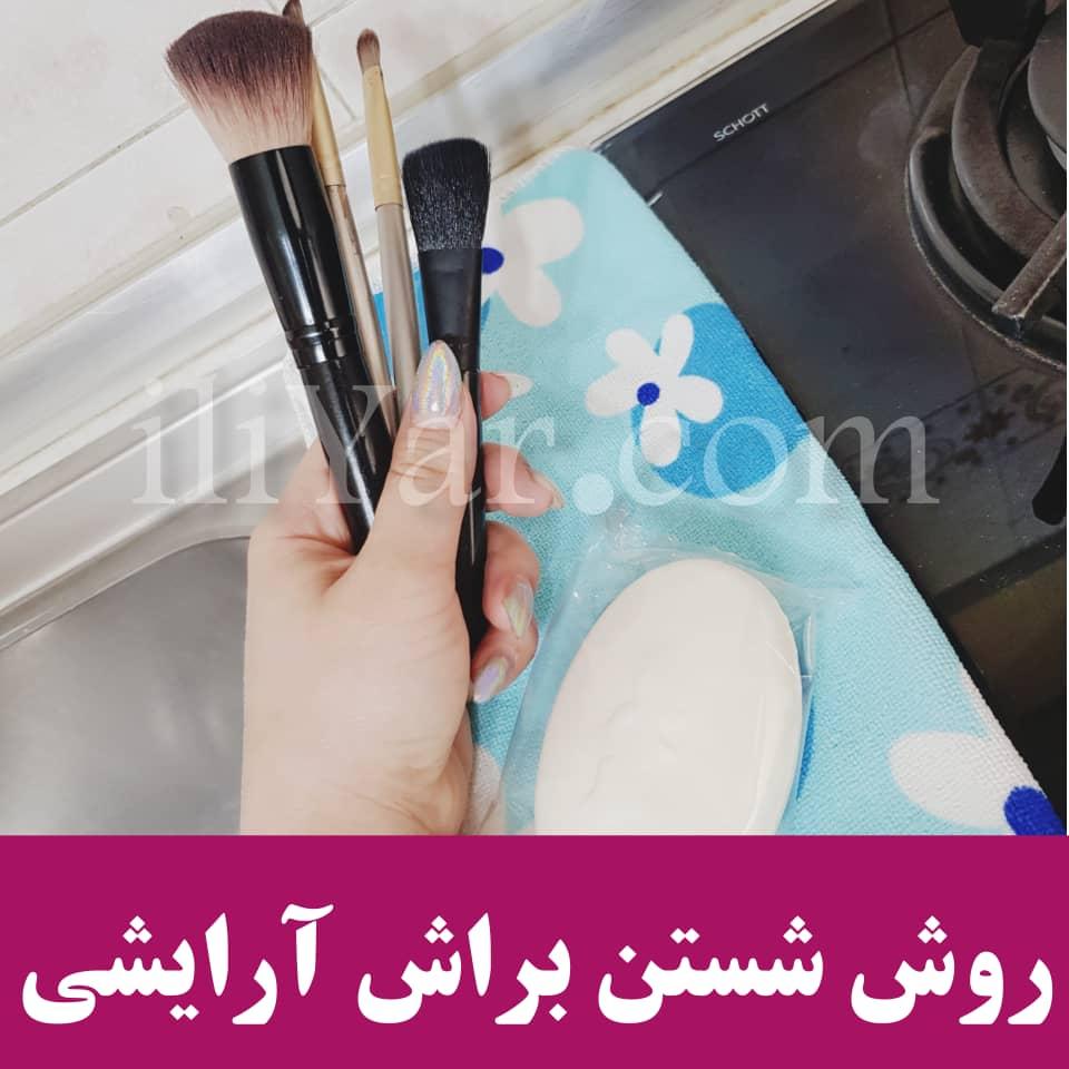 روش شستن براش آرایشی